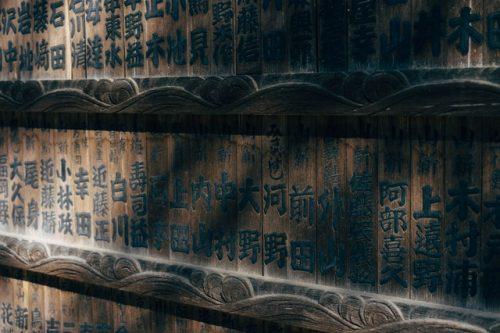 """Writings on the wall"" Hachioji, Japon 2019 - Markus Winkler. Source : www.pexel.com"
